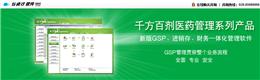 管家婆千方百剂新版GSP.进销存财务一体化医药管理软件
