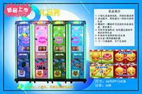 小型投币礼品机 选购礼品秀认准广州市双嘉动漫
