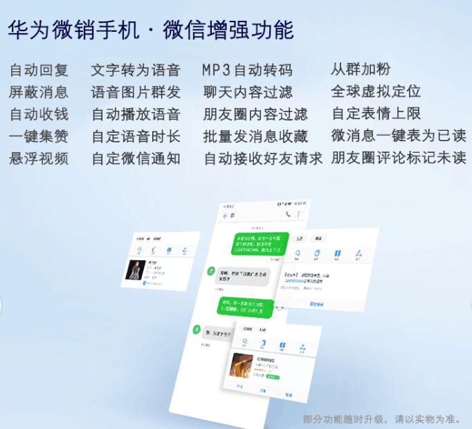 佛山微销手机推荐 微销手机招加盟商