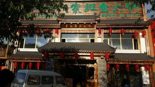 不错的丽江人家斑鱼火锅代理推荐,怎么选择火锅加盟