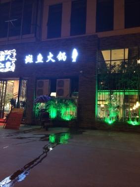 呼和浩特具有品牌的丽江人家斑鱼火锅代理-利润高的餐饮加盟项目