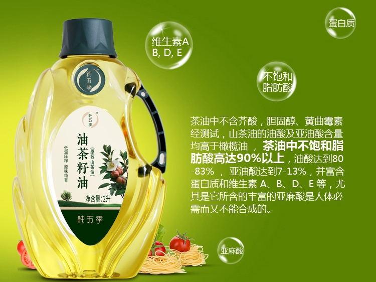 健康山茶油供应-肇庆销量好的山茶籽油批发供应