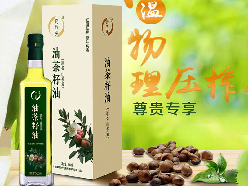 500ml有机野生山茶油,茶籽山茶油,茶籽山茶油哪个牌子好