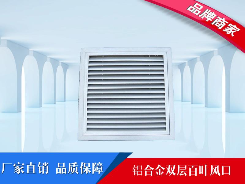 供應山東廠家直銷的鋁合金雙層百葉風口|鋁合金雙層百葉風口廠家