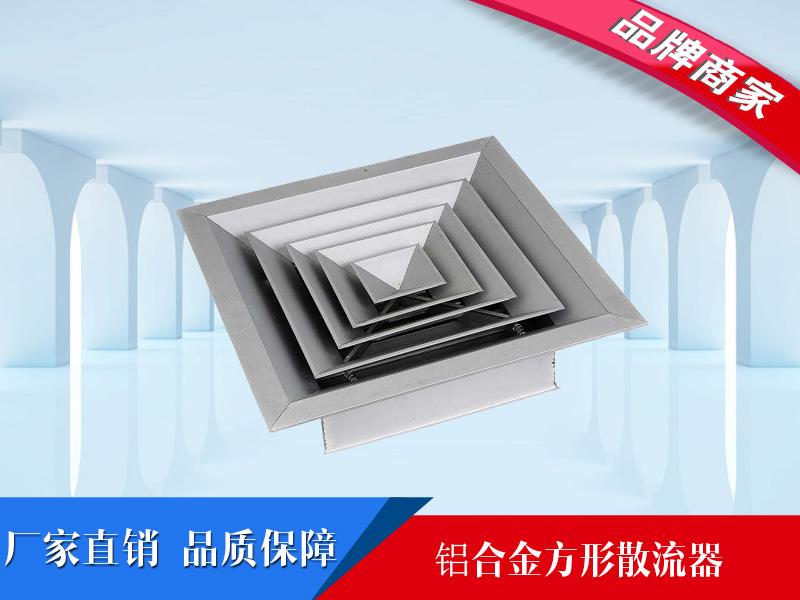 為您推薦超實惠的鋁合金方形散流器,福建鋁合金方形散流器廠家