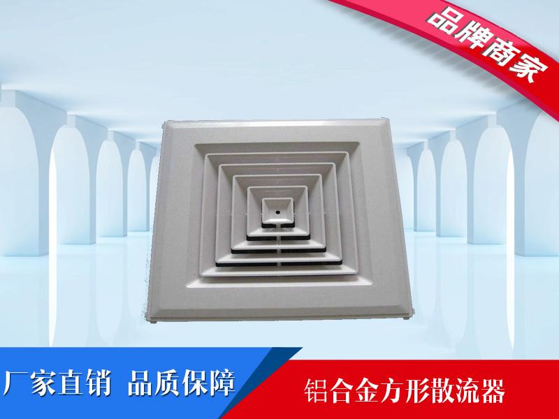 乾森空调设备铝合金方形散流器厂家|山东铝合金方形散流器价格
