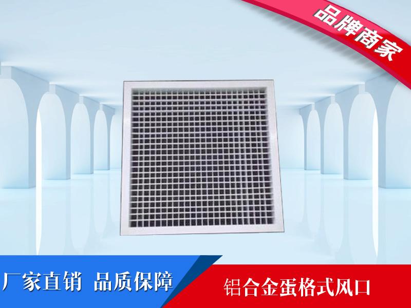 知名的鋁合金蛋格式風口供應商_乾森空調設備 河北鋁合金蛋格式風口價格