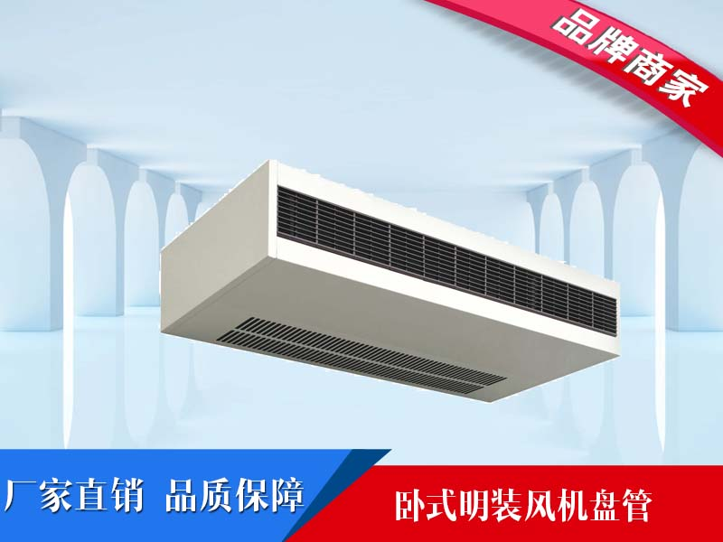 力薦乾森空調設備品質有保障的臥式明裝風機盤管——福建臥式明裝風機盤管廠家