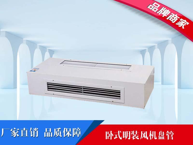 山東銷量好的臥式明裝風機盤管生產廠家——山東臥式明裝風機盤管品牌