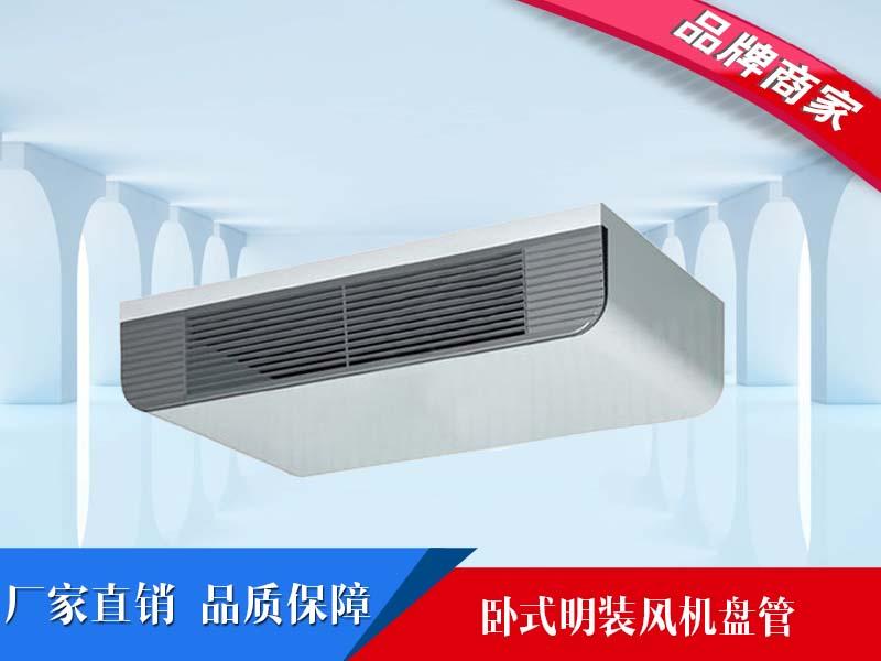 西藏臥式明裝風機盤管廠家——德州哪里有供應新品臥式明裝風機盤管