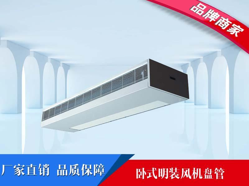 湖北臥式暗裝風機盤管廠家批發-聲譽好的臥式暗裝風機盤管供應商推薦