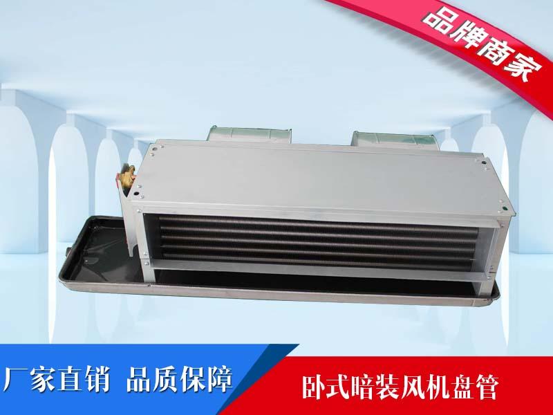 德州性價比高的臥式暗裝風機盤管推薦 北京臥式暗裝風機盤管廠家批發