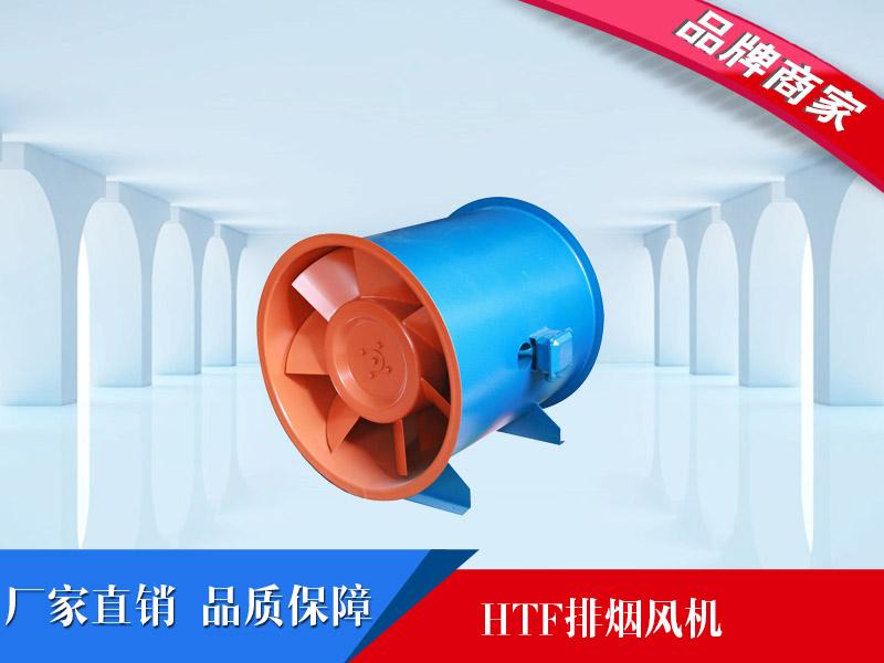 HTF排煙風機廠家-山東好用的htf排煙風機批發