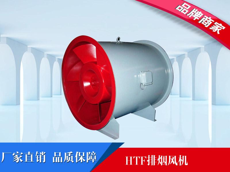 HTF排煙風機廠家,乾森空調設備出售報價合理的htf排煙風機
