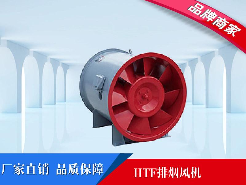 好用的htf排煙風機當選乾森空調設備-四川HTF排煙風機價格