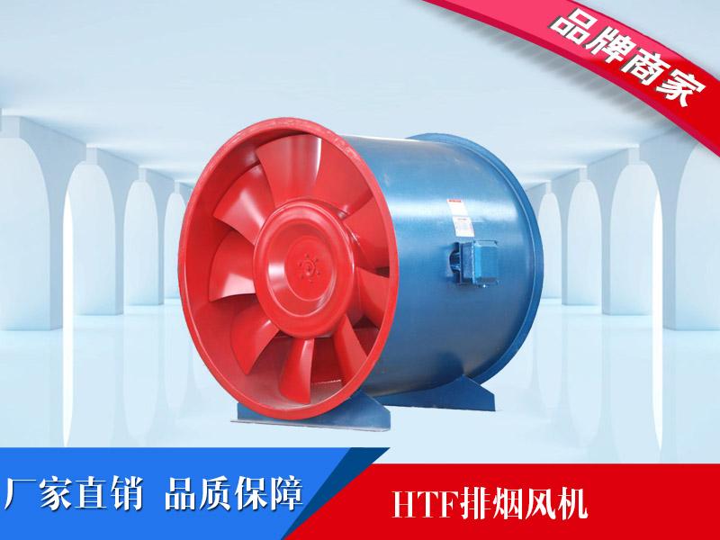 乾森空調設備供應實惠的htf排煙風機_廣東HTF排煙風機價格