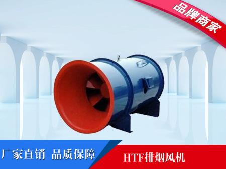 四川HTF排煙風機廠家