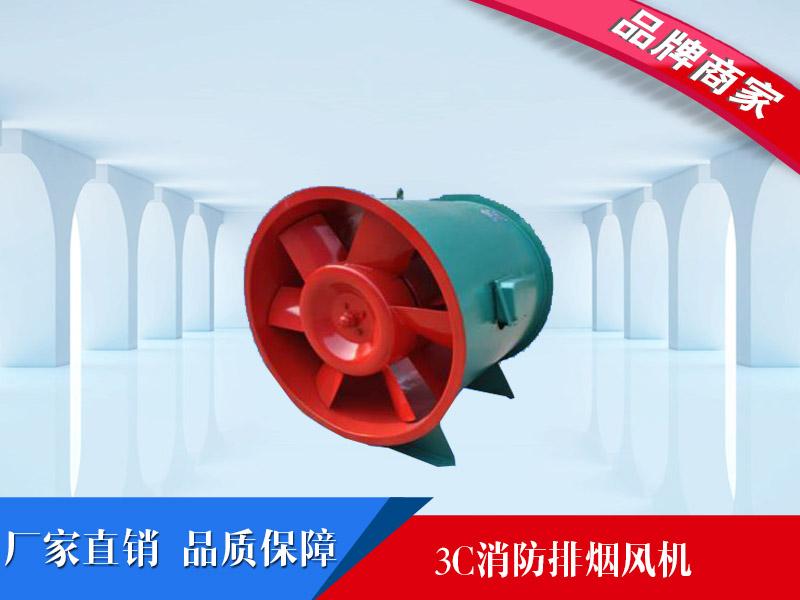 哪里供應的3C消防排煙風機價格實惠_四川3c排煙風機