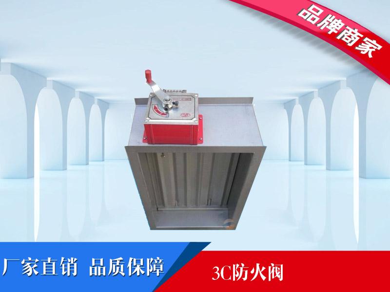 知名的3C防火閥供應商_乾森空調設備|河南3C防火閥價格