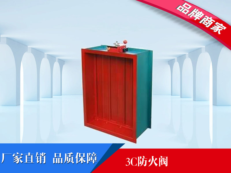 遼寧3c鍍鋅板防火閥廠家——的3C防火閥廠家推薦