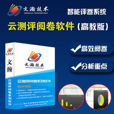 新绛县出售阅卷系统软件 互联网阅卷系统采购