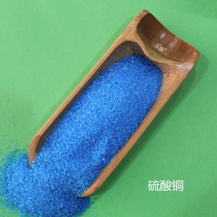 硫酸铜杀菌剂@工业级五水硫酸铜&微量元素硫酸铜