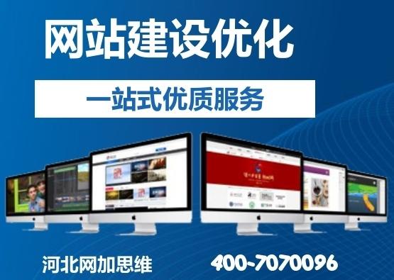 邯鄲專業做網站優化的公司|網絡新聞-河北網加思維網絡科技有限公司邯鄲商務部
