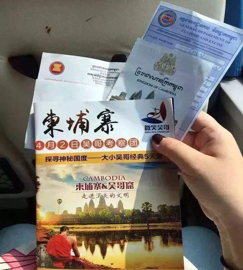 柬埔寨落地旅游签
