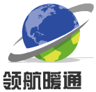 秦皇岛市领航暖通设备安装有限公司