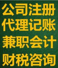 溧阳公司工商注册代理 专业的记帐代理推荐