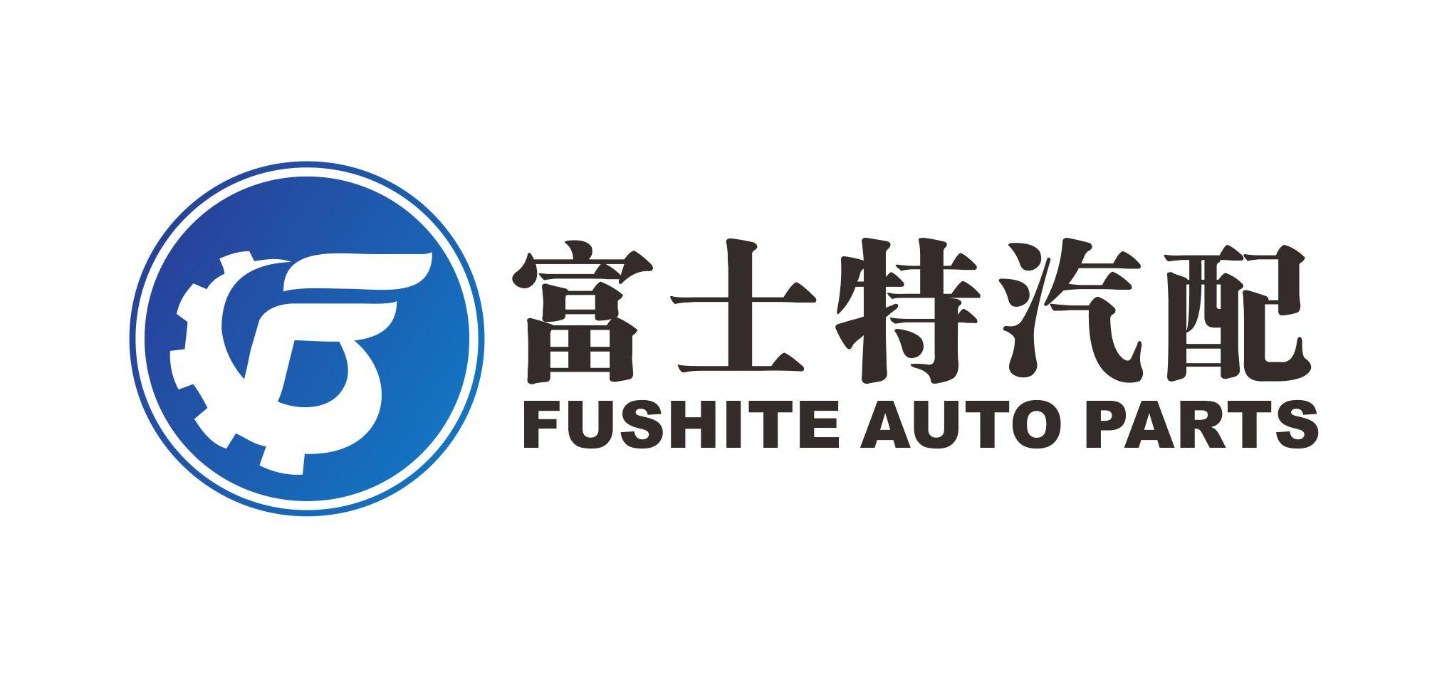 梁山县富士特汽车配件有限公司