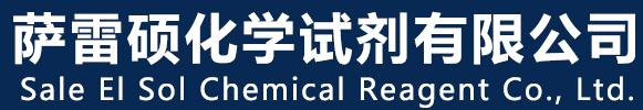 沈阳萨雷硕化学试剂有限公司
