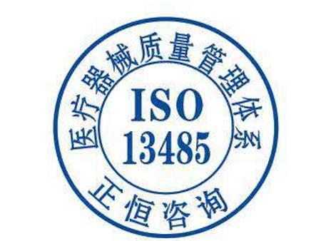 博罗ISO13485认证,ISO13485咨询,惠州品牌策划|行业资讯-惠州市正恒企业管理咨询有限公司