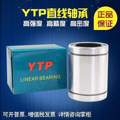 YTP直线轴承LM系列LM10UU尺寸:10*19*29轴承