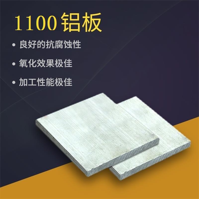 加工定制金属材料铝合金供应1100铝合金板金属五金铝板