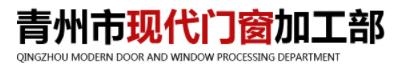 青州市现代门窗加工部