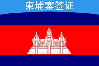 便利的柬埔寨个人签证|深圳专业的柬埔寨工作签证服务