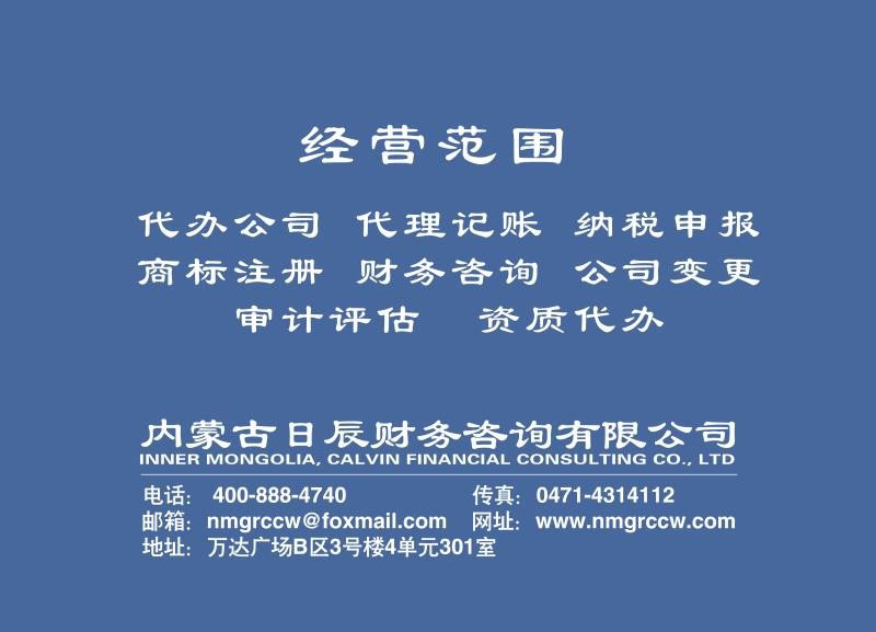内蒙古日辰财务咨询_资深代理记账公司,旧账梳理公司