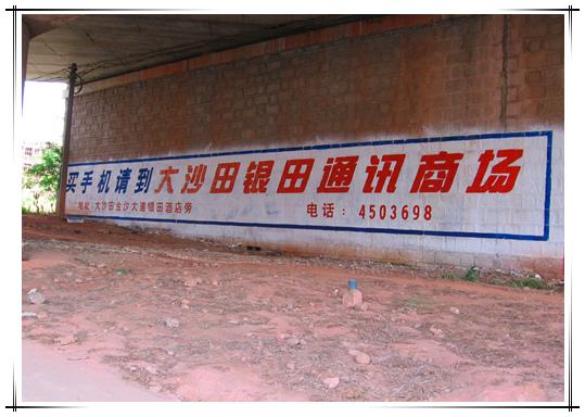 广西梧州墙体广告|高质量的墙体广告当选广西港冠墙绘广告公司
