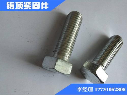 江苏批发高强度镀锌螺栓的价格|河北铸顶紧固件定制