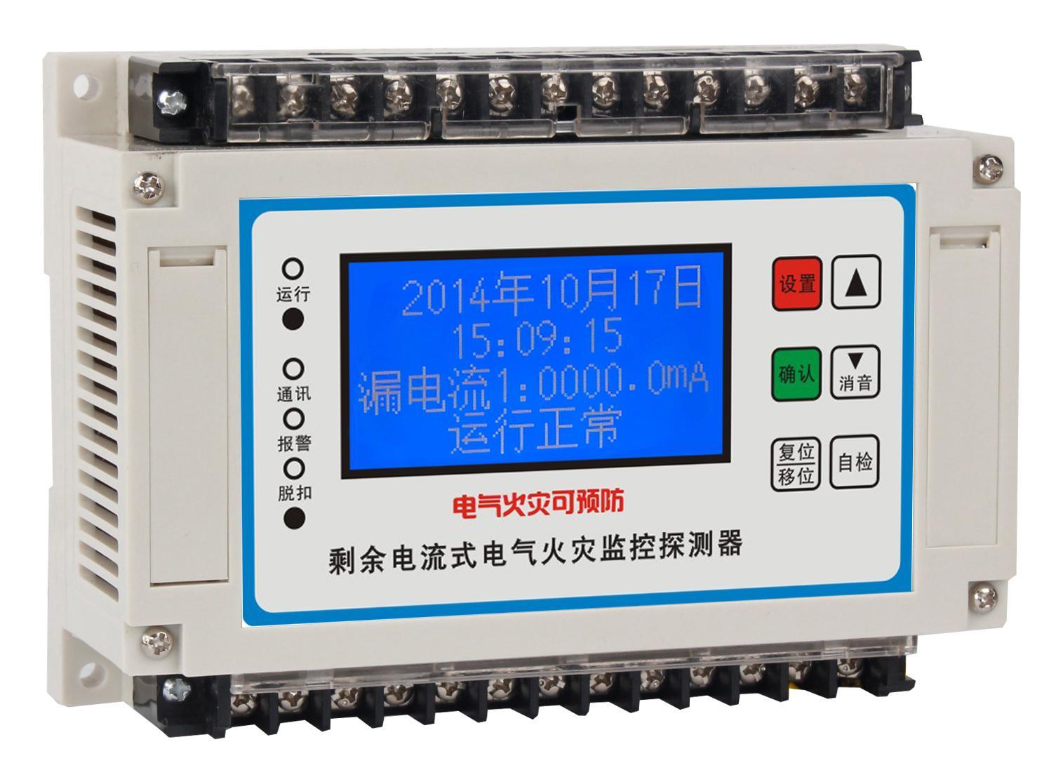HSAD-R1 西安电气火灾监控供应商