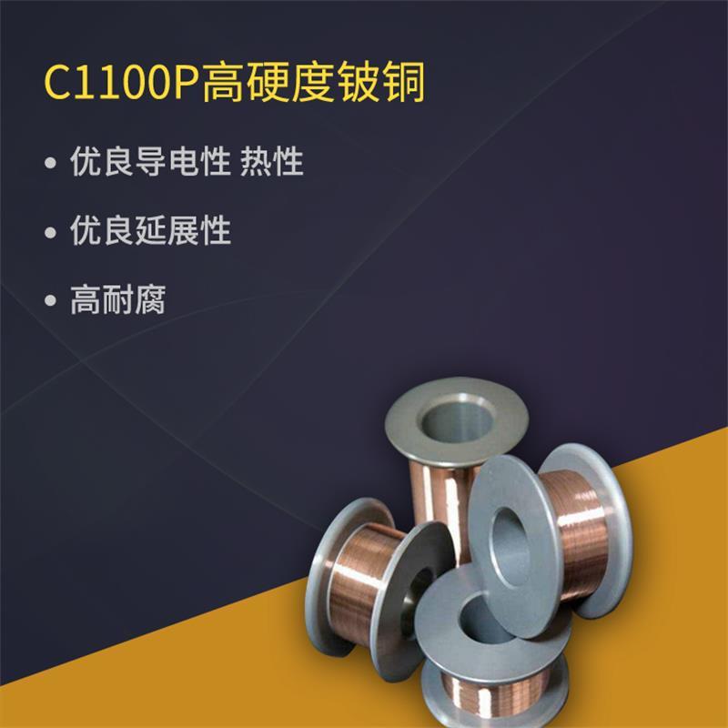 买优良C1100P铍铜到欧亚金属-出售C1100P