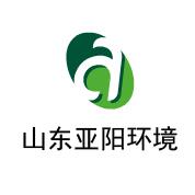 山东亚阳环境工程有限公司