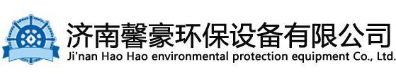 济南馨豪环保设备有限责任公司