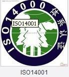 开封ISO14001环境认证哪家好-郑州具有口碑的ISO14001认证服务