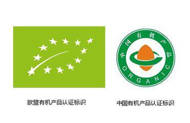郑州有机产品认证费用_河南放心的有机产品认证推荐