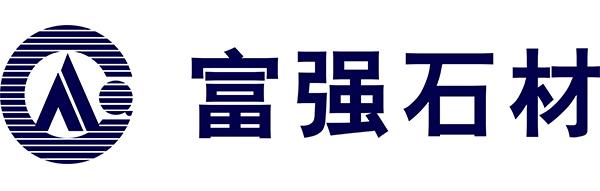 福建省富強石材有限公司