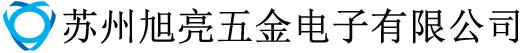 苏州旭亮五金电子有限公司