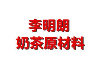 庆阳李明朗商贸有限公司