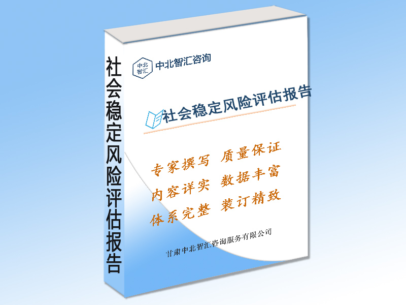 社会稳定风险评估报告编制单位推荐--甘肃中北智汇